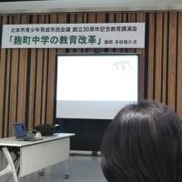 教育講演会「麹町中学校の教育改革」を聴きました。工藤勇一校長の未来志向の教育へ学校を改善。上尾市長証言拒否で告発。