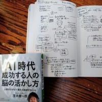 「心の安全基地」として~春日部で開催された茂木健一郎さんセミナーに参加して