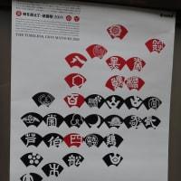 京都のイケズ