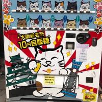 大阪新名所  10円自販機
