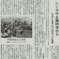 #akahata シンポ中止撤回求める/日本共産党神戸市議団 市の回答うけ協議・・・今日の赤旗記事