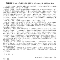 映画「かば」~西成を生きた教師と生徒ら~製作に寄せる思いと願い