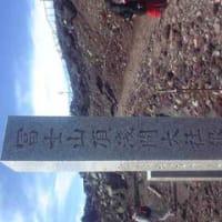 富士山  登頂