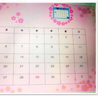 ♪ 背景いっぱいの春色カレンダー (^^♪ ・・・ ♪ 。。