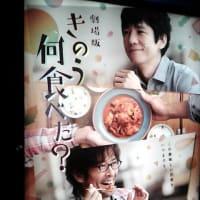 永浦百音パパと朝岡覚気象予報士、何食べた?