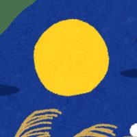 ■2021年は、中秋の名月=満月でした。