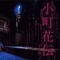 ◆2019/10/23(水)1夜限りの『小町花伝』能楽堂公演@セリルアンタワー能楽堂(渋谷)