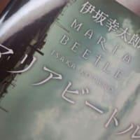 マリアビートル/伊坂幸太郎