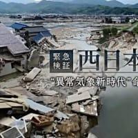 被災者が受け取った災害義援金を金融機関が差し押さえる国。日本弁護士連合会が救済立法を求める。「すべての災害を対象に、被害を受けた人があまねく保護されるように」津久井進 日弁連・災害復興支援委員長