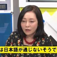 有本香「ニセコは日本語が通じないそうです」 ← かなりやばい!