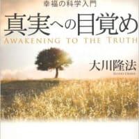 祝福の心は、『肯定の心』 大川隆法