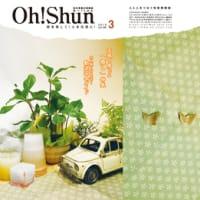 月刊Oh!Shun3月号発行!