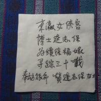 1430−0501蘇州(1日目)「徐福千灯から東に渡る」演舞初演式