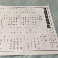 おすわどん -池袋演芸場 八月上席-
