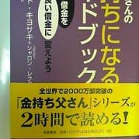 金持ち父さんの金持ちになるためのガイドブック