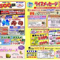 4月27日(月)・28日(火)は、はたやすセール開催!!