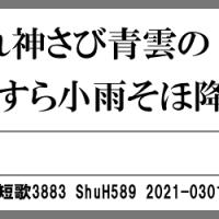 万葉短歌3883 弥彦3611
