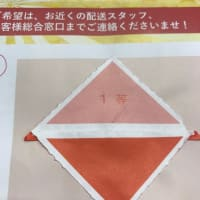 マーキュロップ事業部栃木営業所
