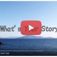迷ったら・・・さすらったら・・・What's Your Story?