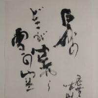 No.1707 書「白妙の…」