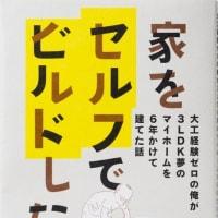 「家をセルフでビルドしたい」文藝春秋から発売!!