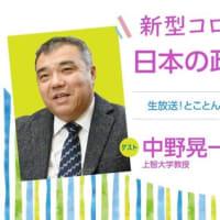 #とことん共産党opinion 2020.5.18     櫻井智志