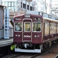 阪急 服部(2012.5.5) 3064F 普通 雲雀丘花屋敷行き
