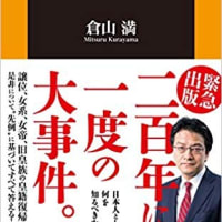 「日本人として知っておきたい皇室の話」(第157回東アジア歴史文化研究会のご案内 11月15日)