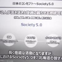 Society 5.0 北海道が目ざす未来
