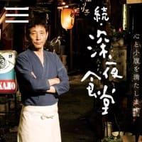 映画 250 続・深夜食堂