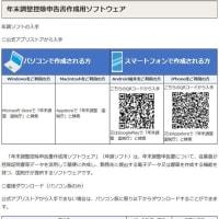 年末調整控除申告書作成用ソフトウェアリリース(Ver.2.0.1)国税庁