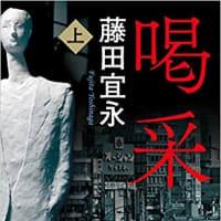 「喝采」藤田宜永著 早川書房