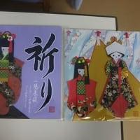 女将の入院部屋に、女将の友人から、手作り色紙「祈り」を頂きました。感謝です。