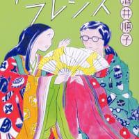 「平安ガールフレンズ」を読んでニヤリニヤリが止まらない。1000年前のリア充やモテや才能の女性たちと酒井順子は友達になった!