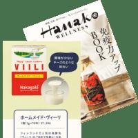 ホームメイド・ヴィーリがHanakoに掲載されました