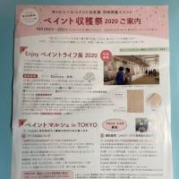 🍁第4回トールペイント日本展 🍁