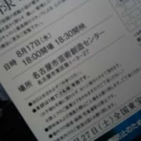 神様のカルテ、名古屋試写会・・・