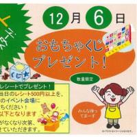横浜南部市場 食の専門店街 12月6日 日曜朝一イベントのお知らせ!!