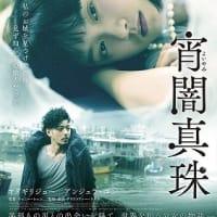 「宵闇真珠」、開発でつぶされる香港の漁村、白い少女と外国人の男!