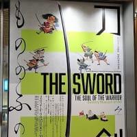 「刀剣 もののふの心」/サントリー美術館