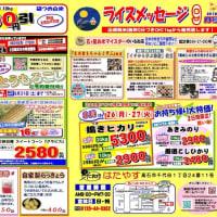 8月26日(月)・27日(火)は、はたやすセール開催!!