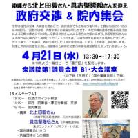 4月21日(水)、防衛省・厚労省交渉と院内集会。沖縄からは具志堅隆松さんと私が参加