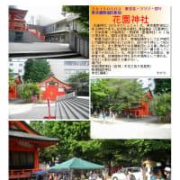 富士塚 その45 花園神社