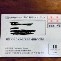 新型コロナウイルス接種券届きました