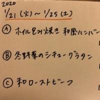 今週のランチ 1/13~1/18