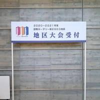 米沢中央ロータリークラブ 様!
