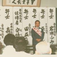 「あの時の写真」 第13回 1986・年熊谷市議会議員補欠選挙 個人演説会