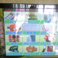 東方 河城にとり「そちらの世界では3月何が売れるんですか?」