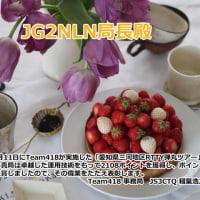 愛知県三河地区RTTY弾丸ツアー 電子アワード