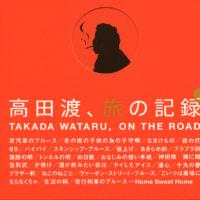 高田渡、旅の記録(上)